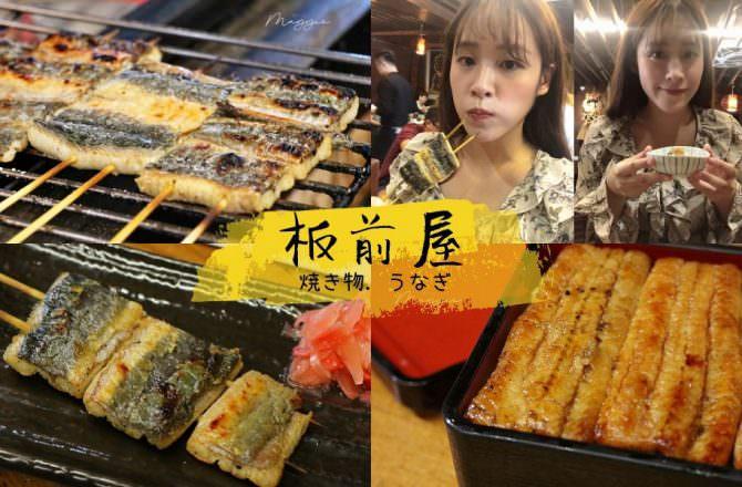 南港美食》台北No.1鰻魚飯「板前屋」,白燒、蒲燒鰻魚飯一次滿足,美味高CP鰻魚料理!