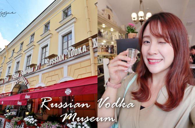【俄羅斯|聖彼得堡】伏特加博物館Russian Vodka Museum品嚐俄羅斯傳統小吃配Vodka,伏特加迷必來~