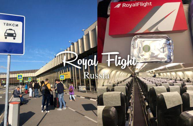 【俄羅斯旅遊】俄羅斯皇家航空 搭乘分享,台灣直飛莫斯科|評價、機上座位、餐食介紹