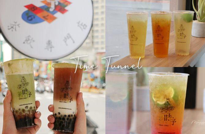板橋飲料推薦|茗時序Time Tunnel板橋天然手搖飲,傳遞記憶的時光鮮茶,似曾相似的好味道!