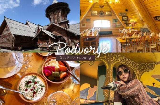 【俄羅斯|聖彼得堡】總統普丁生日餐廳Podvorye,在鄉村風小木屋裡大啖俄羅斯大餐!
