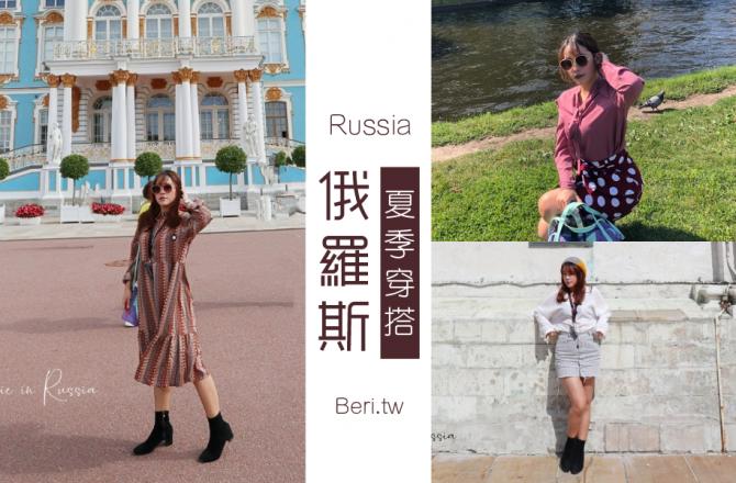 【俄羅斯旅遊】夏天去俄羅斯旅行怎麼穿?8月份赴俄羅斯的穿搭分享
