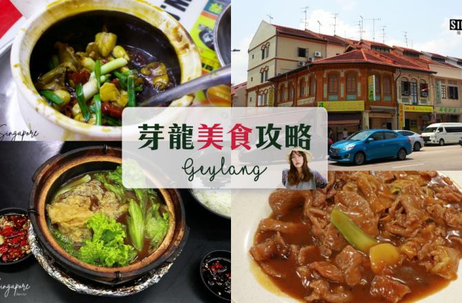 新加坡美食》芽龍區攻略/美食懶人包,跟著在地人吃芽龍,新加坡平價美食聖地