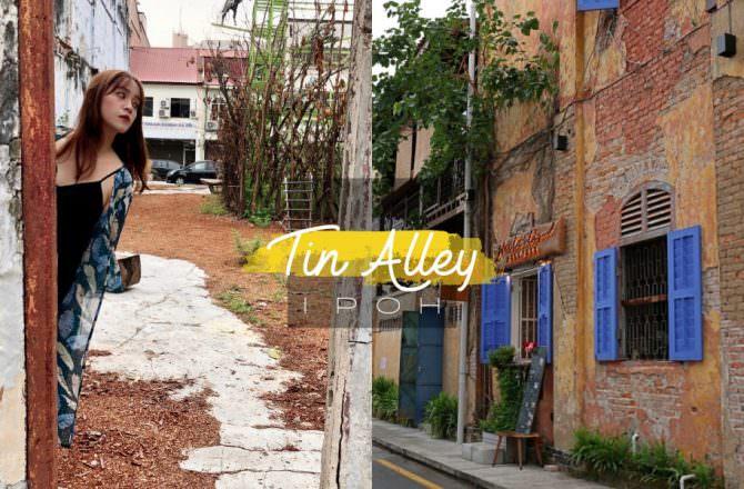 【怡保景點】Tin Alley錫米巷文創空間,怡保秘密景點,新舊交織的藝術巷弄