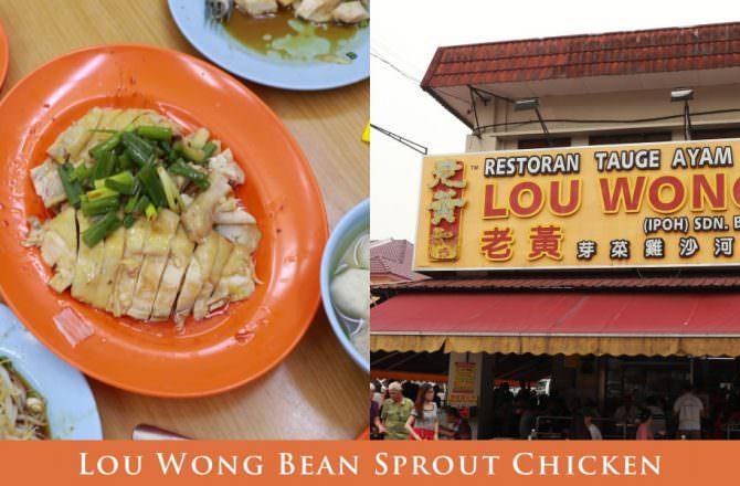 【怡保美食】老黃芽菜雞沙河粉,怡保馳名道地美食,最受觀光客歡迎
