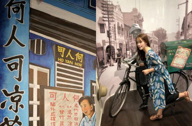 【怡保景點】怡保博物館散策|何人可涼茶博物館,在藍色老屋中咀嚼時光,探索老字號涼茶的發展史