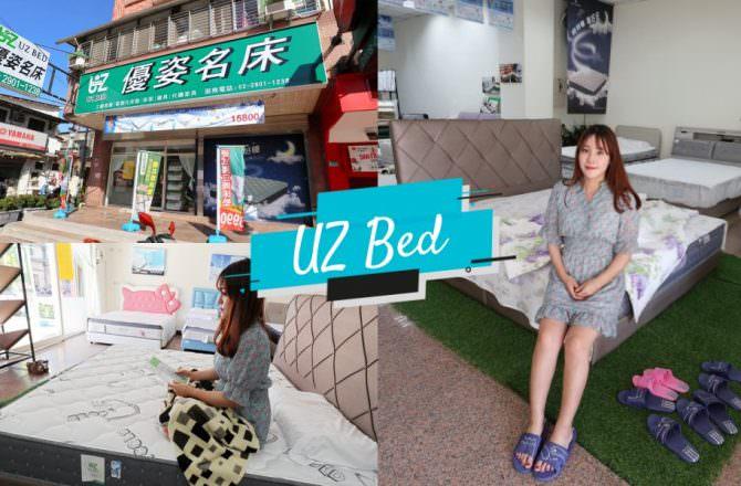 台北床墊推薦》泰山優姿名床|平價高品質床墊,最專業的床墊品牌,挑選適合自己的床墊才是王道!