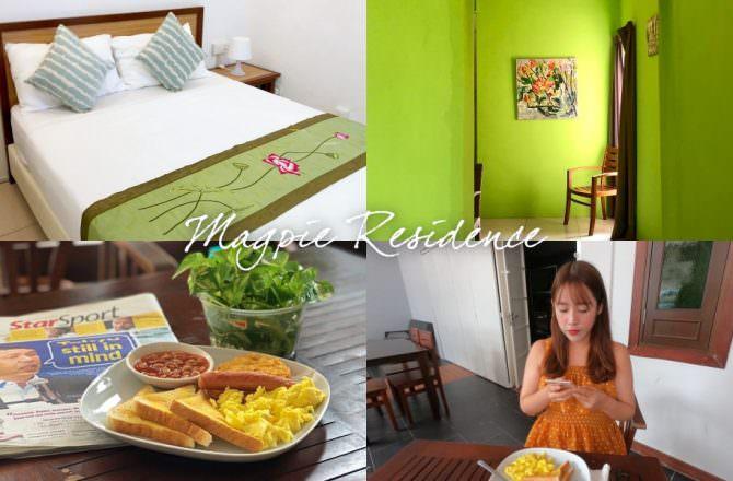 【檳城平價住宿】Magpie Residence喜鵲酒店|喬治市平價特色民宿推薦|美味早餐|雙人房1000有找