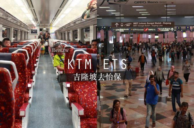 《吉隆坡去怡保交通》搭乘火車KTM ETS,教你如何購票與搭乘!馬來西亞電氣火車搭乘攻略(附火車時刻表)