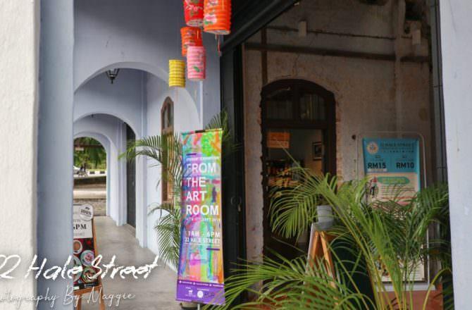 【怡保景點】22 Hale Street Heritage Gallery,藝術與咖啡廳融合的文青空間,怡保的拍照打卡景點