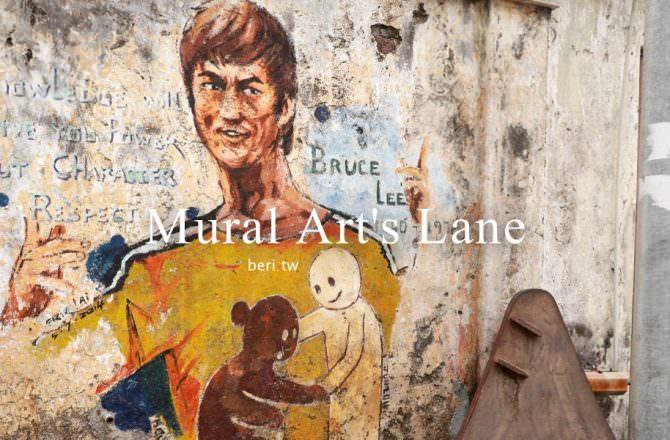 【怡保景點】Mural Art's Lane壁畫街,非拍不可的街頭藝術,探索當地藝術家作品,朝聖怡保街拍聖地