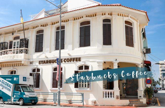 【檳城景點】喬治市最美星巴克Starbucks Coffee Green Hall,隱身在古建築裡的低調存在,充滿復古氣息