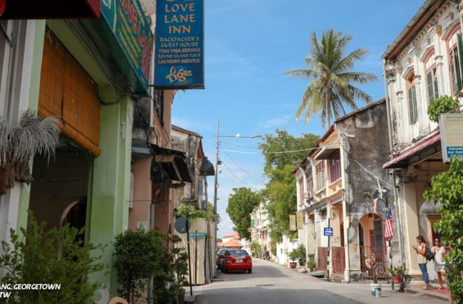 【檳城景點】愛情巷LOVE LANE|浪漫與藝術交錯的巷弄|平價旅館聚集地
