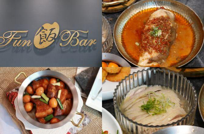 信義區美食》飯BAR Station微風信義店 食髦中菜第一品牌,中式料理也能吃出時尚感!台北中式餐廳推薦