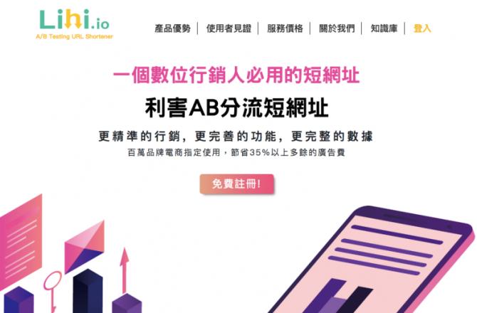 【短網址工具】Lihi.io利害短網址,最好用的新一代短網址工具,可以自訂參數、設定AB分流,追蹤流量好輕鬆