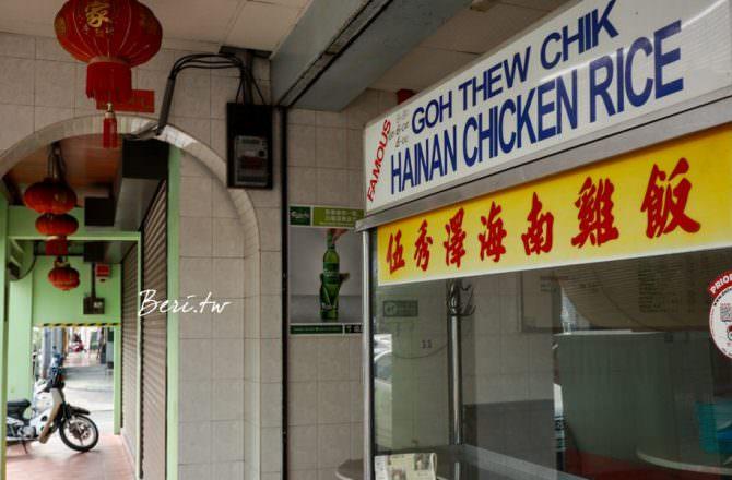 【檳城美食】伍秀澤海南雞飯,檳城道地海南雞飯,必吃燒雞+白切雞 CP值超高,喬治市的平價美食