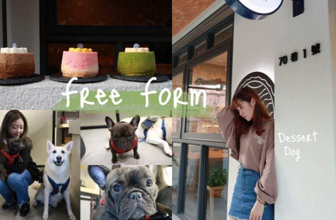 【板橋甜點推薦】自由式Free Form,超療癒手工戚風蛋糕!可愛法鬥、哈士奇陪你吃|寵物友善|板橋咖啡廳