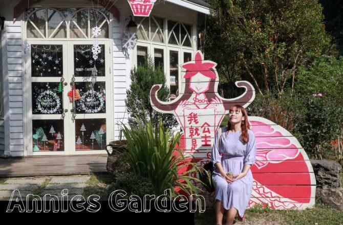 【台中新社景點】充滿粉紅泡泡的香草花園「安妮公主花園」,新社山林裡的夢幻秘境,療癒到少女心爆發~