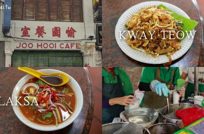 【檳城喬治市美食】愉園餐室必吃美食攻略!檳城代表性美食一次搜羅,美味叻沙、炒粿條、煎蕊~