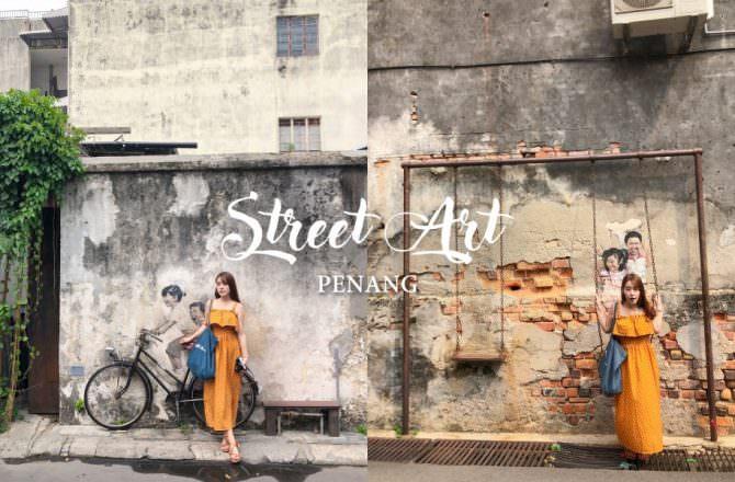 【檳城自由行】精湛的街頭藝術!「喬治市古城區」繽紛逗趣的壁畫,整座城市都是藝術空間!必拍姐弟共騎