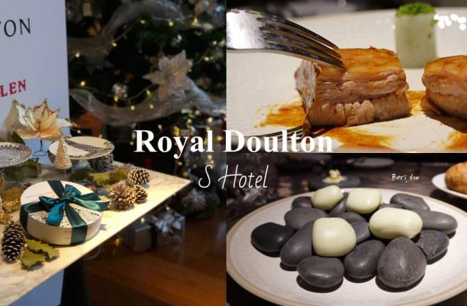 【台北創意料理】Royal Doulton x S Hotel冬季聯名料理,精緻午晚套餐,典雅英倫餐瓷與創意料理的火花