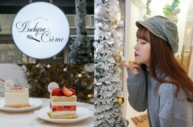 【信義區甜點推薦】調皮奶油Ludique creme藝術品般的法式甜點,信義區的夢幻甜點店,環境優雅 蛋糕顏值超高