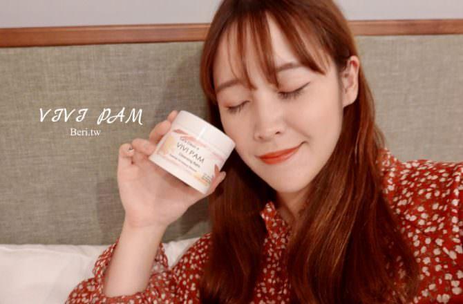 【美妝保養/卸妝】卸妝霜推薦VIVI PAM精萃輕感卸妝凝霜,臉妝眼妝一瓶搞定|保濕又滋潤|創造無暇肌膚