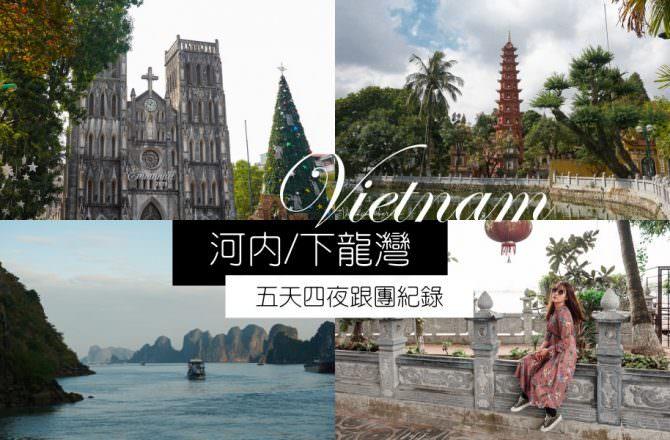 【越南河內/下龍灣】跟團玩北越!此生必遊國度「下龍灣」五天四夜行程總覽|越南天氣穿著|美食景點|上網|注意事項