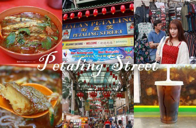 【吉隆坡自由行】茨廠街必吃美食攻略,必吃亞三叻沙,吉隆坡的中國城有最讚的Laksa!