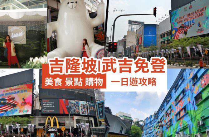 【吉隆坡自由行】武吉免登|吉隆坡最熱鬧的商圈,亞羅街吃美食、章卡武吉免登的特色酒吧、時代廣場逛街