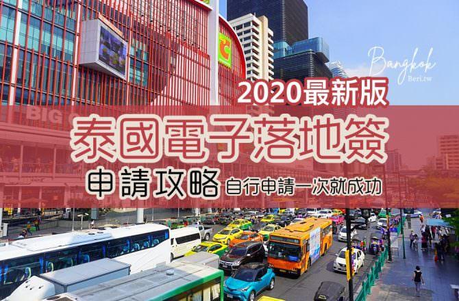 【2020泰國電子落地簽攻略】泰國電子落地簽E-VOA申請教學/流程/注意事項,自行上網申辦超快速