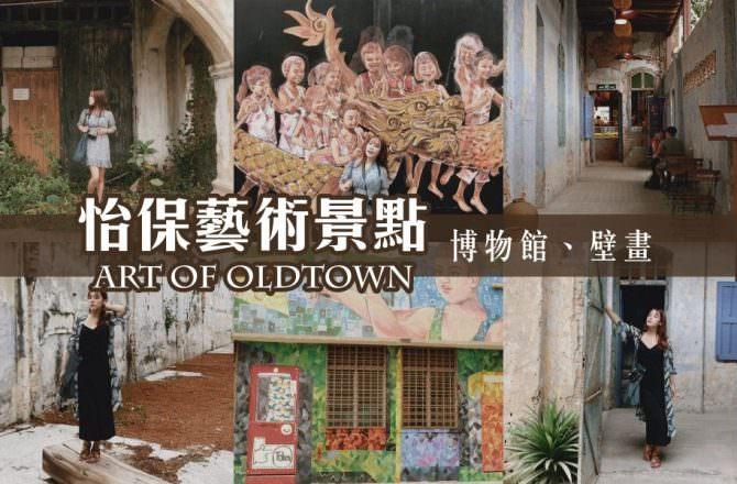 【怡保自由行】藝文景點攻略|怡保不能錯過的博物館、藝術空間一次蒐藏!舊街場一日漫遊路線!