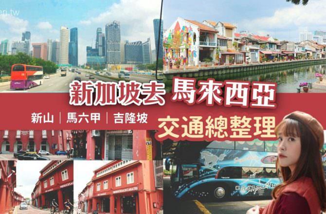 【新馬交通往返】新加坡前往馬來西亞各地的交通攻略|新山、馬六甲、吉隆坡|新加坡去馬來西亞超簡單,輕鬆搭巴士玩雙國