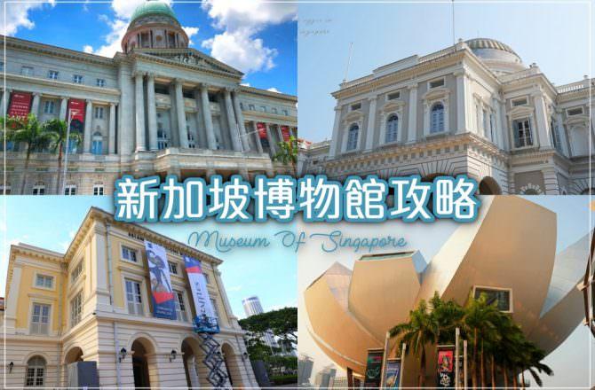 【新加坡自由行】新加坡博物館&美術館完整攻略//幫你搜羅新加坡必遊的藝文景點,當個一日文青!