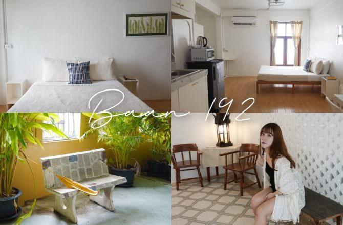 【曼谷平價住宿】Baan 192超溫馨高CP的平價民宿|無印風小清新裝潢|家庭式空間超大|Saphan Taksin站