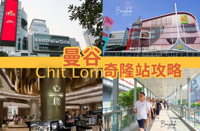 【曼谷自由行】曼谷奇隆站BTS Chit Lom玩樂攻略|有哪些值得一去的景點&美食&購物?Central World、四面佛、水門市場