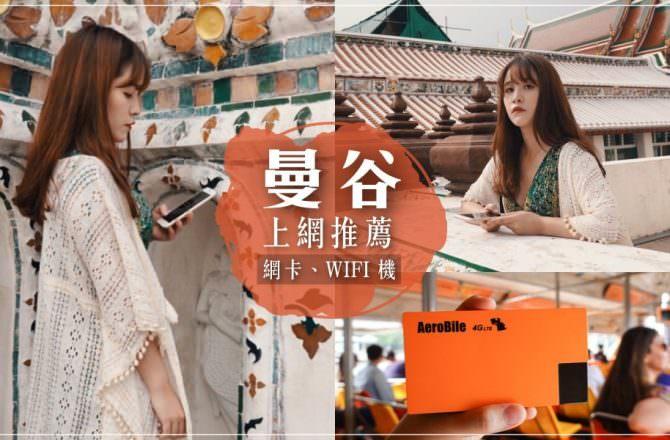 【泰國上網推薦】翔翼通訊AerobileWifi機蝴蝶機|曼谷WIFI機、網卡推薦,暢遊泰國的上網首選!