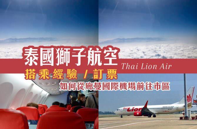 【泰獅航攻略】泰國獅子航空Thai Lion Air搭乘經驗|行李座位餐食|如何從曼谷廊曼國際機場到市區的交通方式?