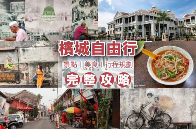 【2020檳城自由行攻略】喬治市景點+三天兩夜行程規劃|檳城美食懶人包,此生必遊馬來西亞充滿歷史韻味的老城!