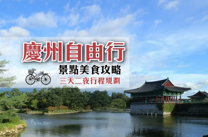 【慶州自由行攻略】慶州必玩景點懶人包,三天二夜行程規劃,輕鬆玩韓國千年古都!