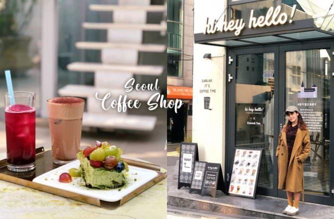 【首爾咖啡廳攻略】首爾必打卡人氣咖啡廳!!!少女們準備尖叫啦~新沙洞、益善洞、聖水洞咖啡街
