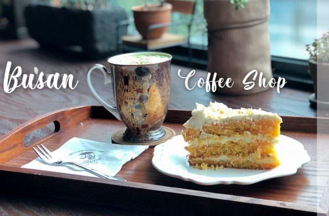 【釜山咖啡廳推薦】釜山有哪些必去的咖啡廳?韓國釜山的隱藏版咖啡店,先收藏再說!
