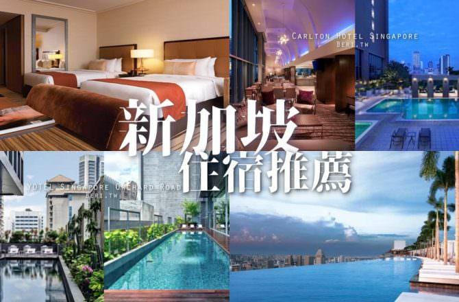 【2020新加坡飯店推薦】精選5間新加坡市中心熱門、高評價住宿|無邊際泳池 精華地段 離地鐵近交通方便