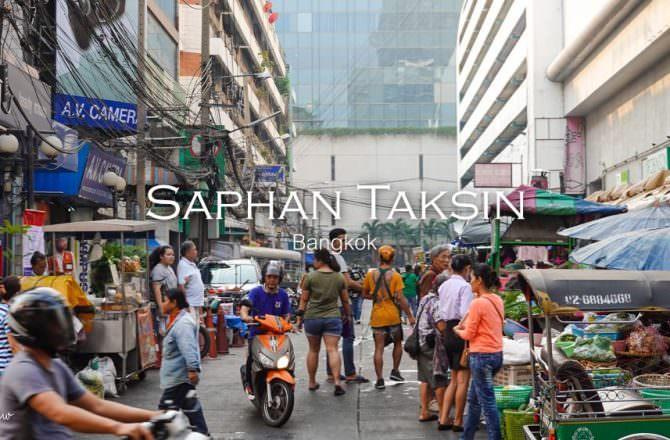 【曼谷老城區攻略】Saphan Taksin站(沙潘塔克辛)周邊景點美食|搭渡輪順便前往石龍軍路吃美食、龍船寺拍照