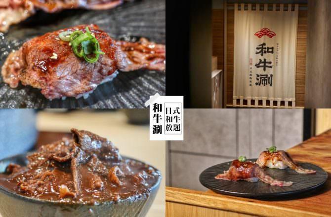台北吃到飽火鍋》超高CP的和牛吃到飽「和牛涮日式鍋物放題」銷魂的炙燒和牛壽司、和牛黑咖哩 附菜單 台北忠孝東店
