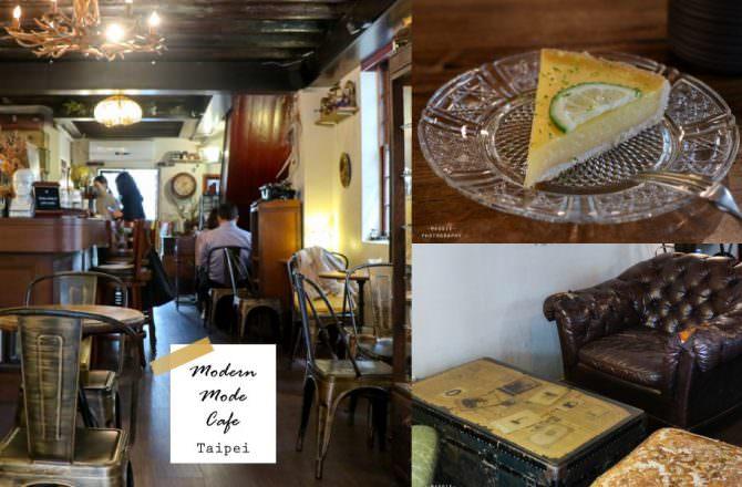 迪化街咖啡廳》Modern Mode Cafe老巴黎咖啡館|瀰漫法式優雅與復古風華|大稻埕老宅咖啡廳