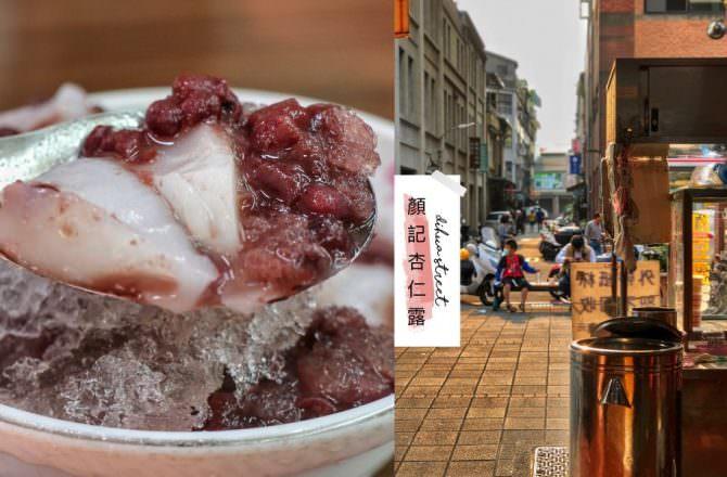 迪化街美食》永樂市場前的古早味甜品「顏記杏仁露」老字號甜湯、冰品|大稻埕必吃美食小吃