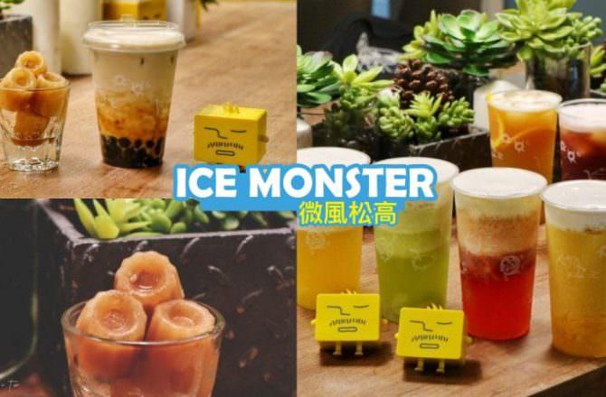 【信義區飲料冰品】ICE MONSTER微風松高店|工業風裝潢超搶眼|必喝新鮮果茶奶蓋飲品|市府站冰品推薦