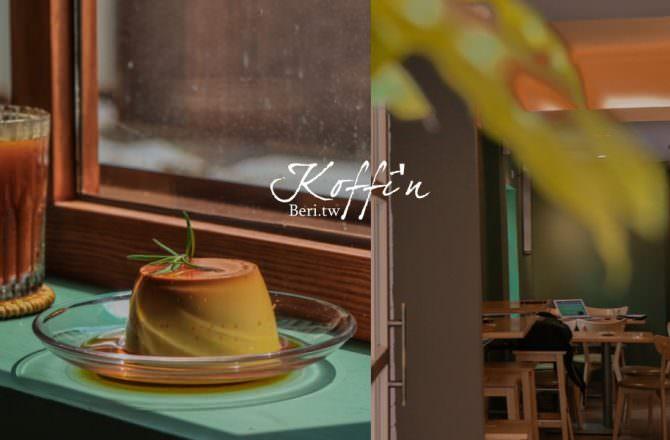 天母不限時咖啡廳》Koffi'n天母鄉村風咖啡廳・溫馨早午餐與手工焦糖布丁・感受窗邊迷人的光影