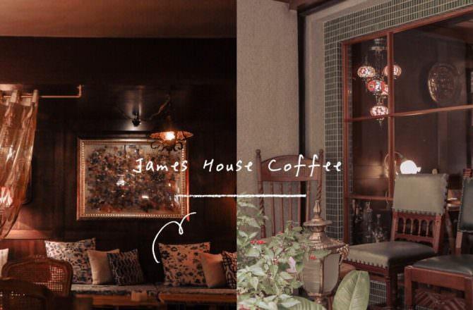 【信義安和咖啡廳】無招牌超低調!James House coffee歐風古典咖啡館・無菜單特製咖啡・深夜咖啡廳